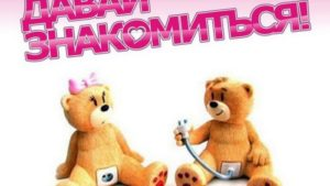 davay_znakomitsya