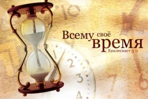vsemu_svoye_vremya